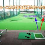 【飛距離20ヤードアップ!】初心者でも簡単にできるドローボールの打ち方