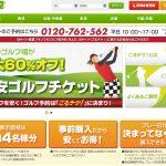 千葉県のゴルフ場でひとり2250円という格安プランを発見!もちろん通常プレーです