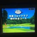 千葉県ゴルフプレイ日記【市原ゴルフクラブ柿の木台コース】